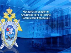 Курс по повышению квалификации для следователей СК РФ