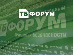 "Анна Кулик на международном форуме ""Технологии безопасности"""