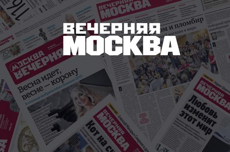 Вечерняя Москва логотип