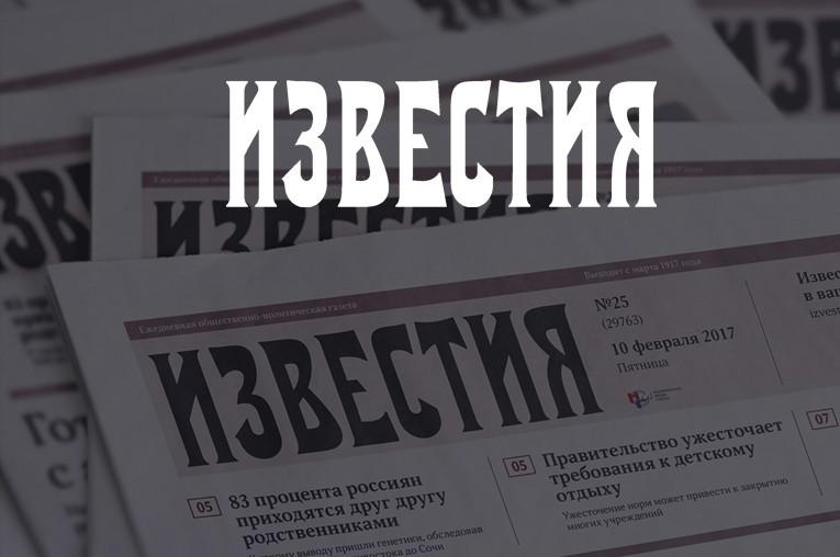 Известия логотип