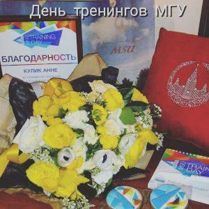 День тренингов МГУ