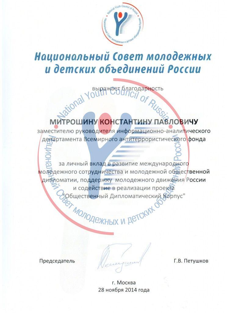 Дипломаты Митрошин благодарность