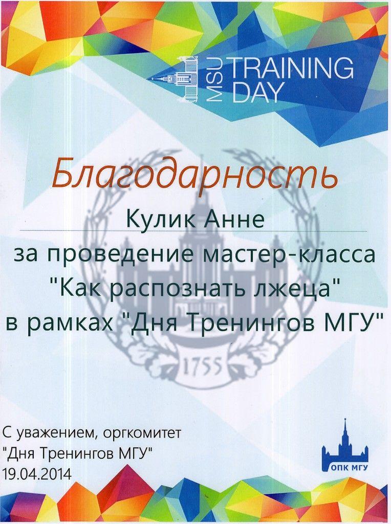 МГУ День тренингов Кулик