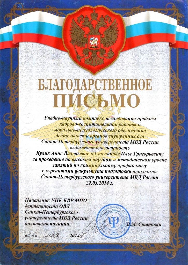 МВД Санкт-Петербург благодарность