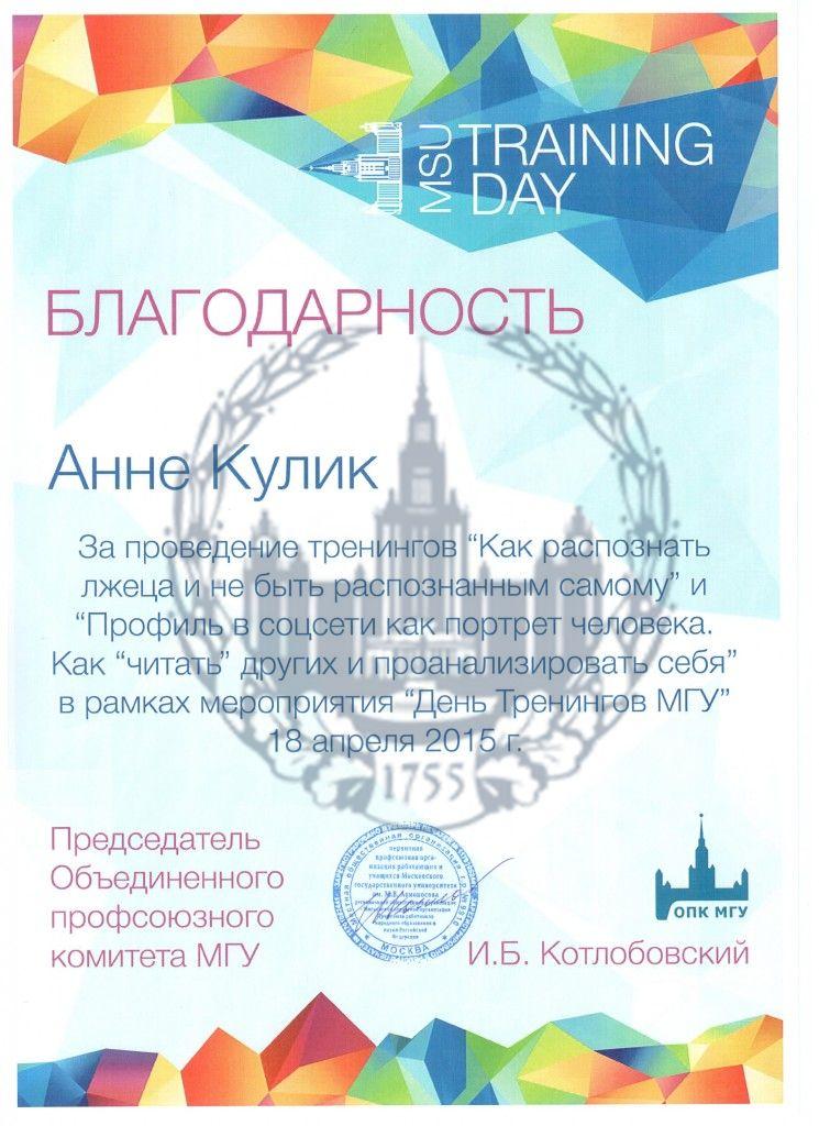 МГУ День тренингов Кулик благодарность