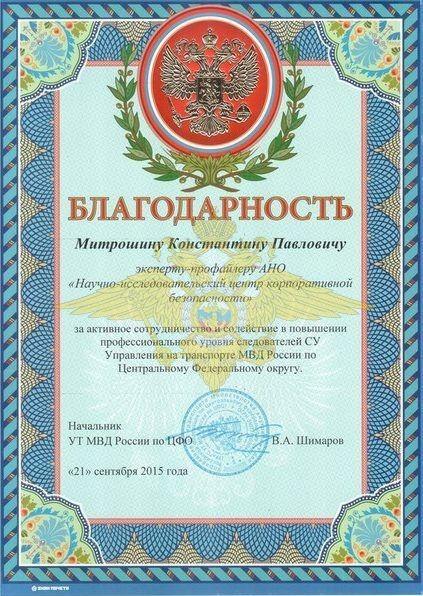 МВД на транспорте Митрошин благодарность