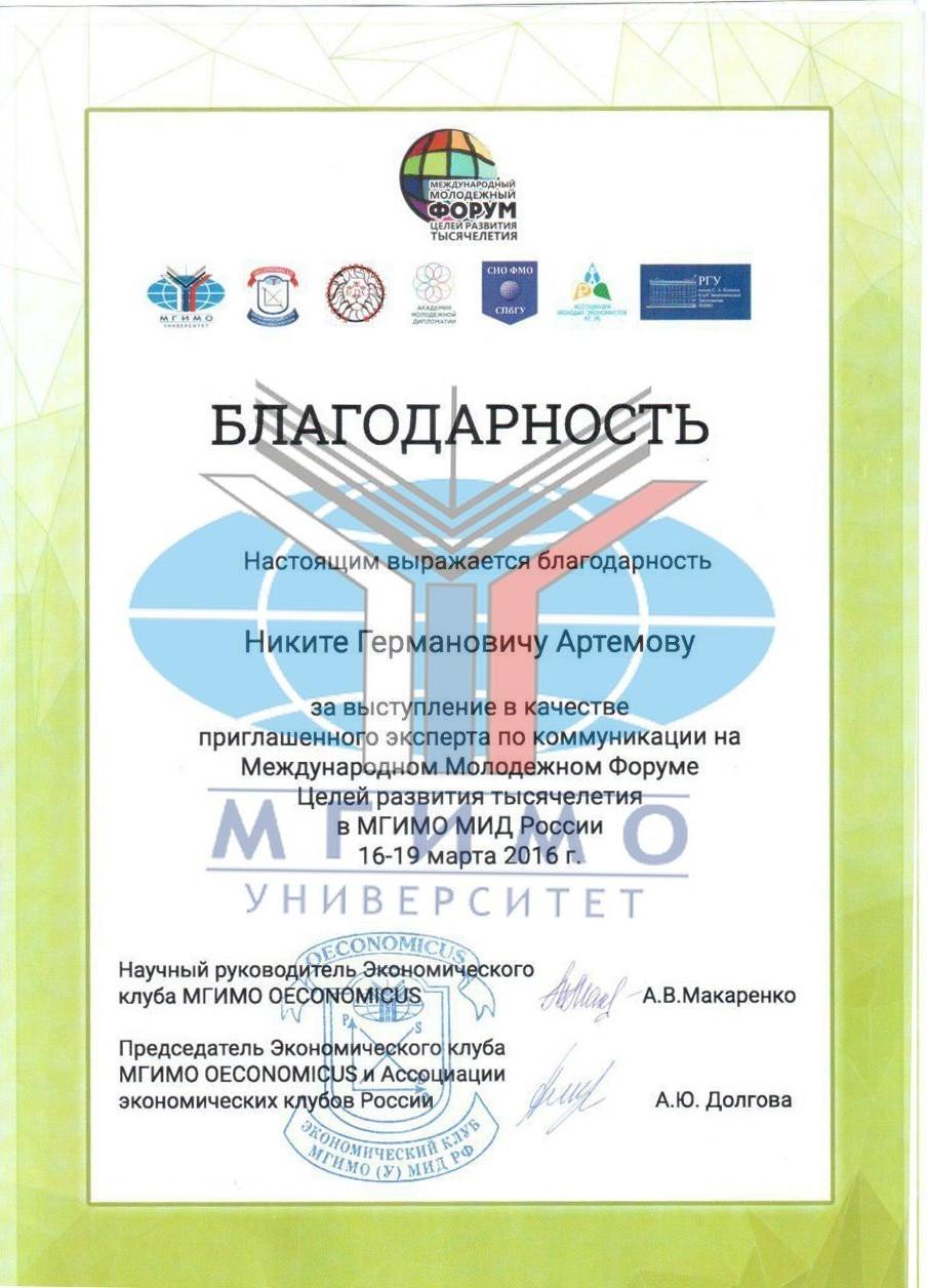 МГИМО Артемов благодарность