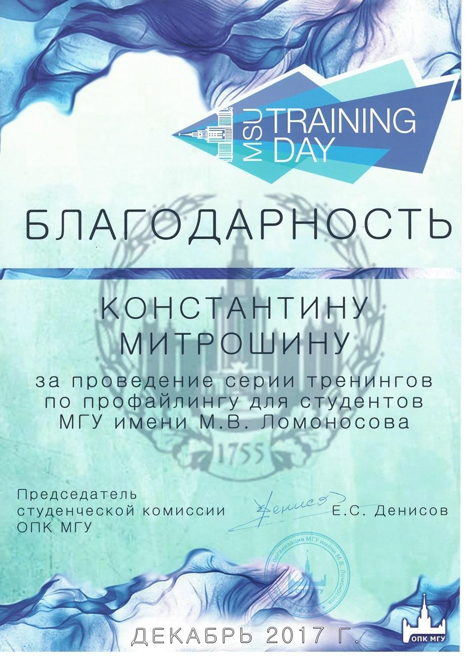 Благодарность Константин Митрошин МГУ