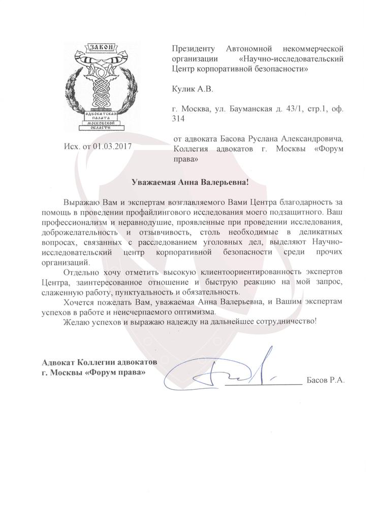 Адвокат Басов благодарность