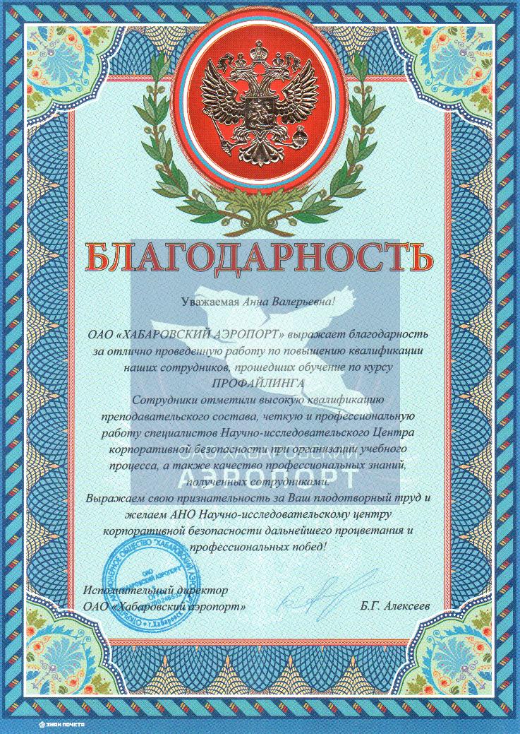 Хабаровск Кулик благодарность