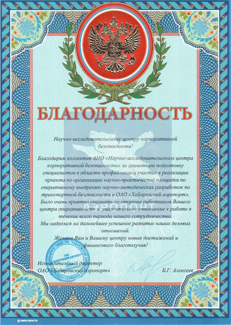 Хабаровск НИЦКБ благодарность