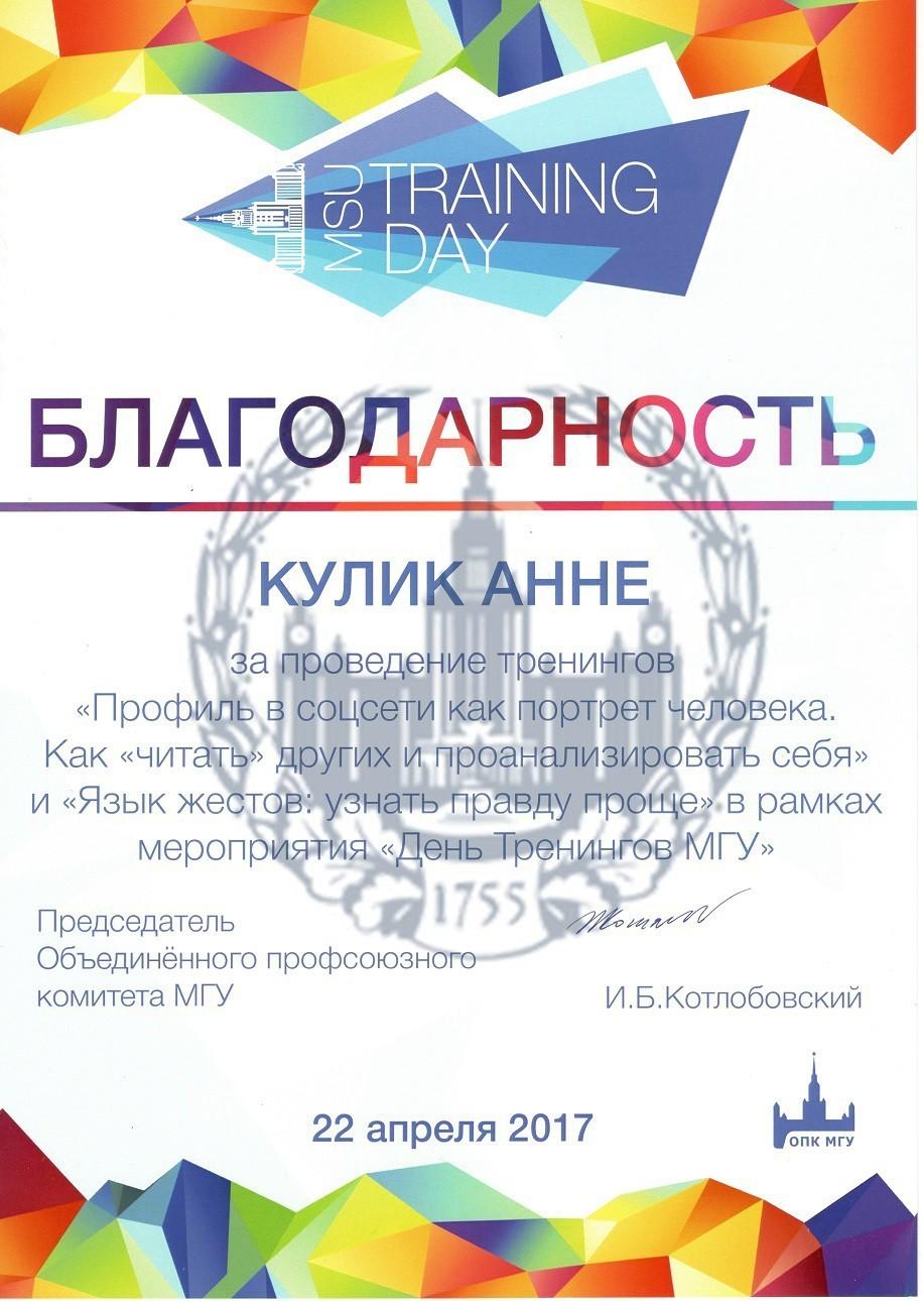 МГУ День тренингов Кулик Анна благодарность