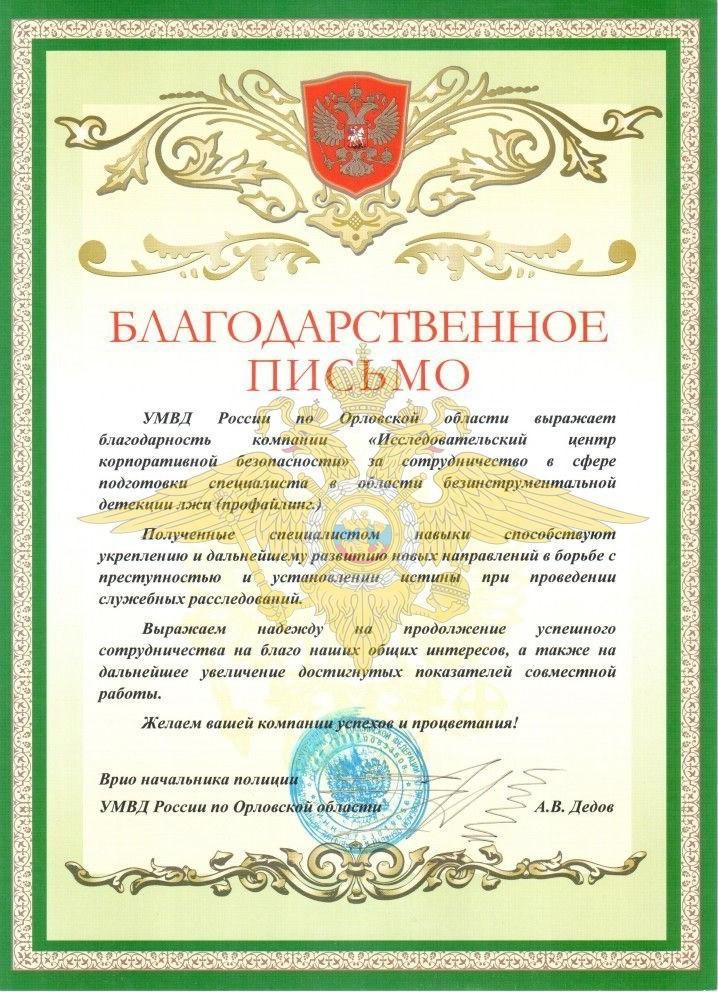 МВД Орел НИЦКБ благодарность