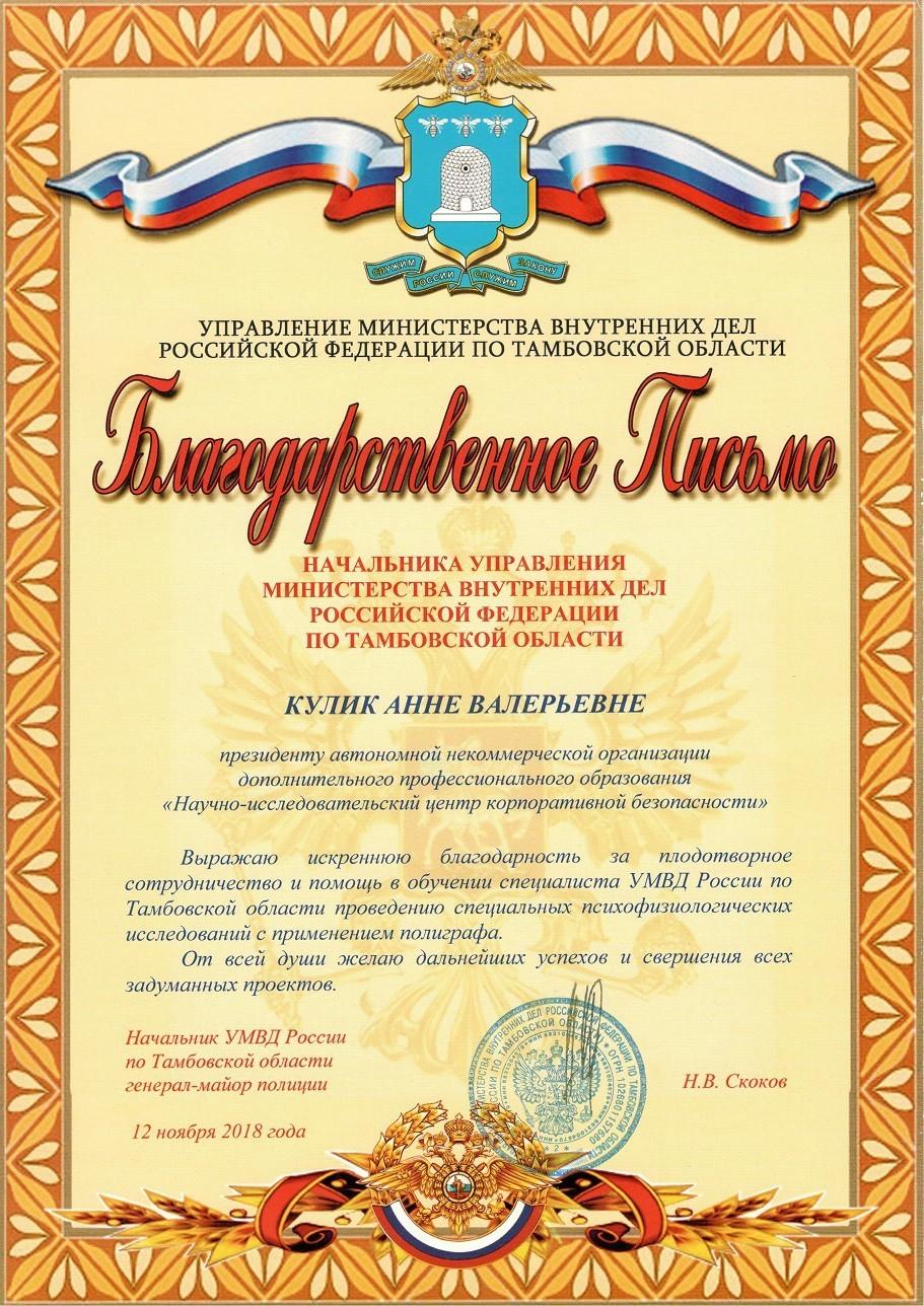 УМВД по Тамбовской области Кулик благодарность