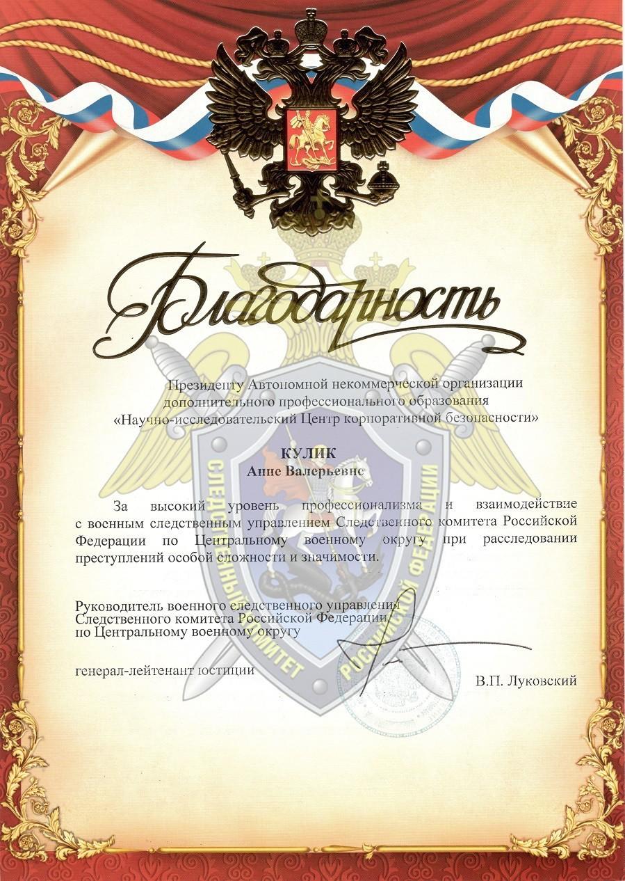 СК РФ по ЦВО благодарность Кулик