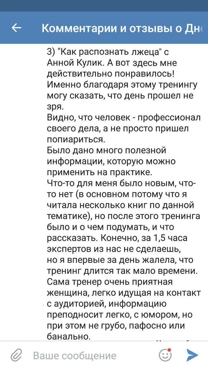 Отзыв о выступлении Анны Кулик со дня тренингов МГУ