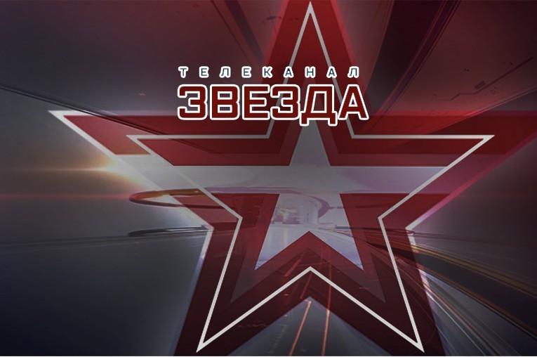 Телеканал Звезда логотип