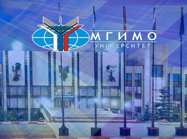 НИЦКБ поздравили МГИМО с 75-летием